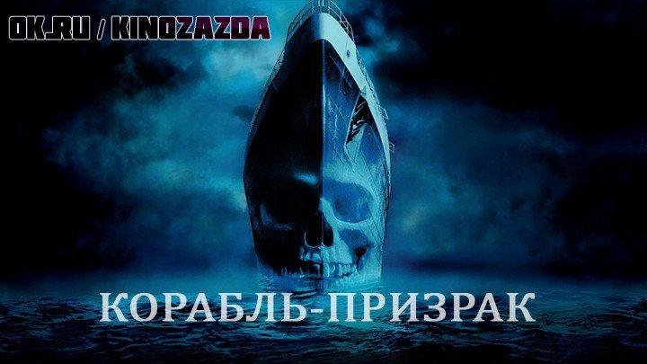 Корабль-призрак HD (ужасы) 2013 (18+)