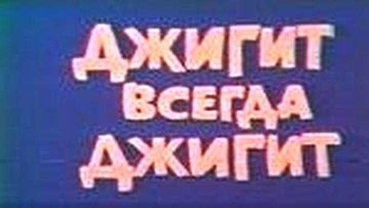 Джигит всегда джигит (1985)