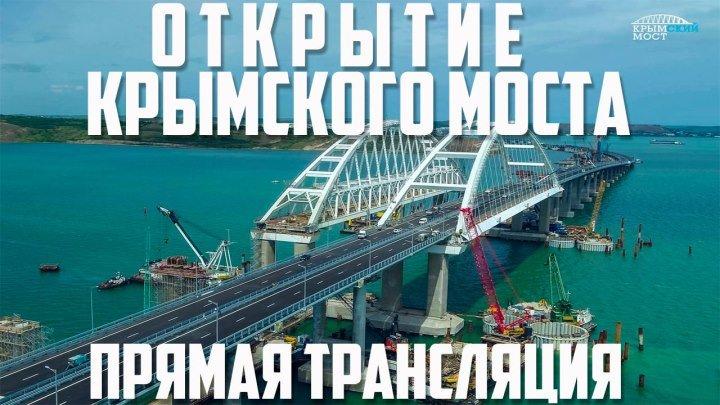 Путин на открытии Крымского моста. Полное видео. эфир 15.05.2018 HD