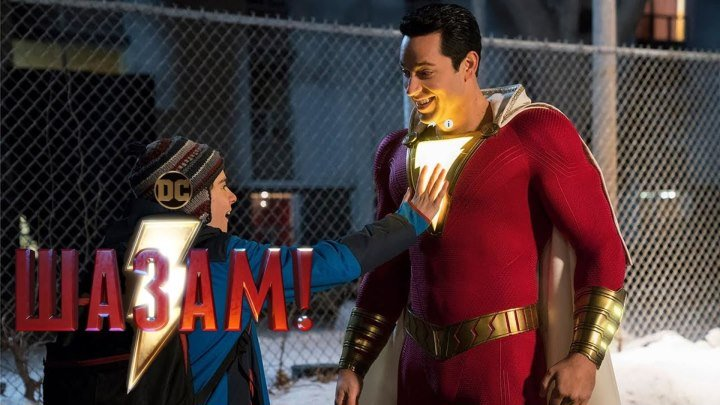 Шазам! DC — Русский тизер-трейлер с Comic-Con (2019)