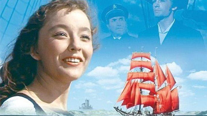 Алые паруса (1961) HD