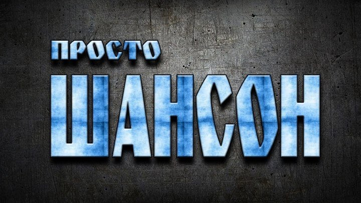 Всем привет от группы Русский Шансон-Состояние Души
