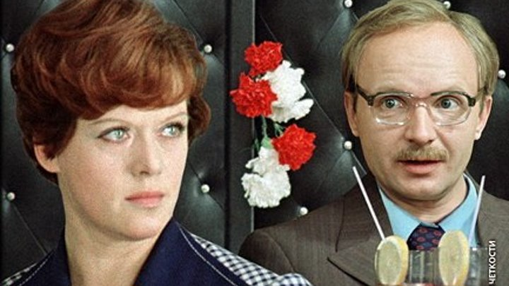 Служебный Роман (1977) HD