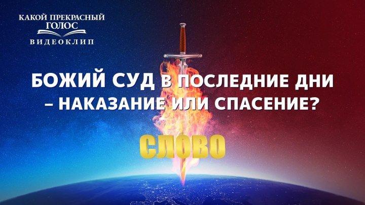 Христианский фильм «КАКОЙ ПРЕКРАСНЫЙ ГОЛОС» Божий суд в последние дни – наказание или спасение?