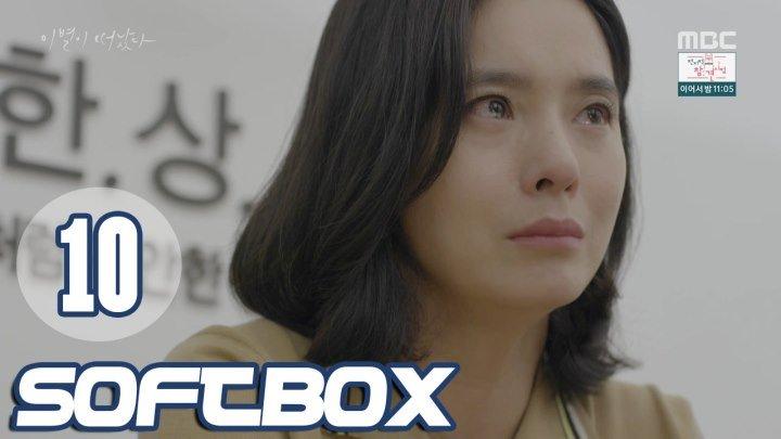 [Озвучка SOFTBOX] До свидания 10 серия
