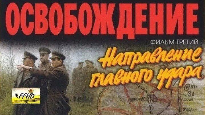 Освобождение_ Направление главного удара (HD)
