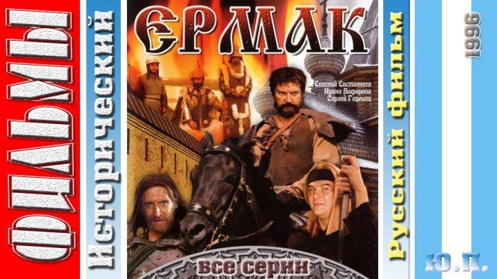 Ермак. Все серии (Исторический, Приключения. 1996)