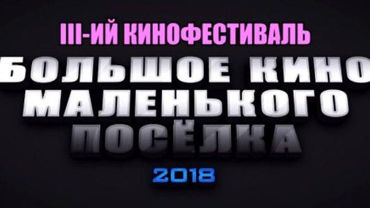 Кинофестиваль «Большое кино маленького поселка - 2018»