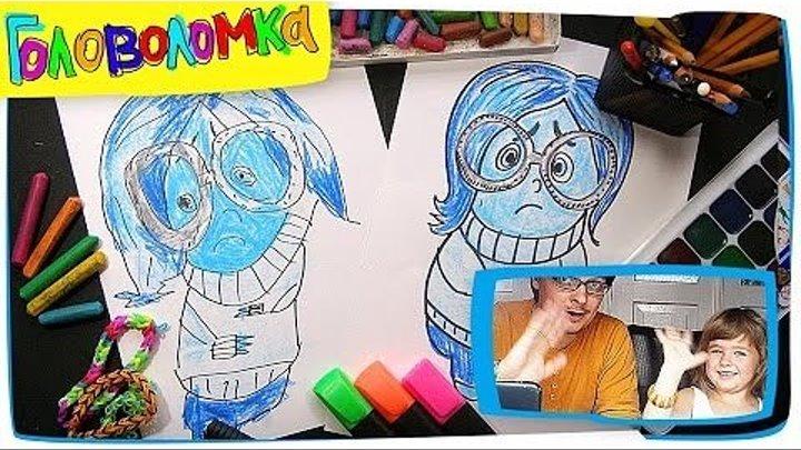 Как рисовать ПЕЧАЛЬ (SADNESS) из мультика ГОЛОВОЛОМКА   Развивающее занятие для детей