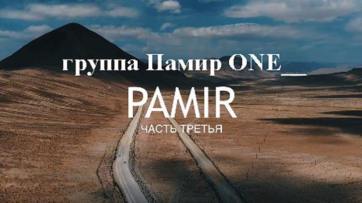 группа Памир ONE__КАК ЖИВУТ ЛЮДИ НА КРЫШЕ МИРА? Восточный Памир часть 3.