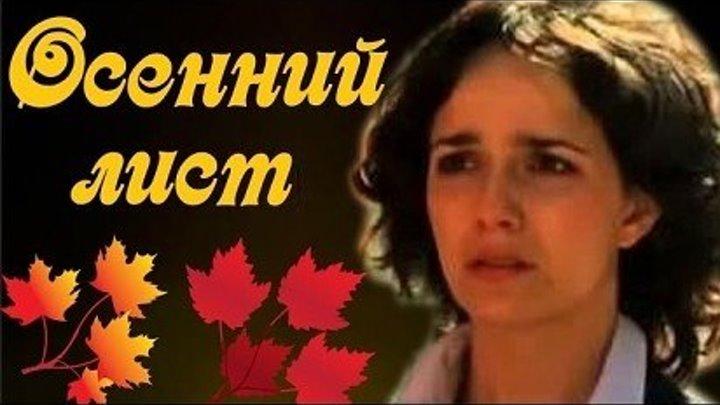 ДОБРЫЙ ФИЛЬМ О ЛЮБВИ - Осенний лист Премьера новинка