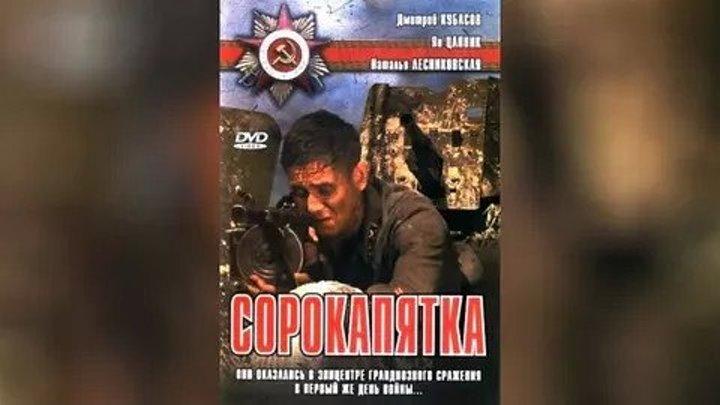 Сорокапятка (2008)военный