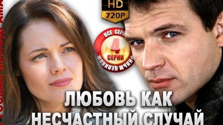 Любовь как несчастный случай (Тайга) 2012 HD_ классная мелодрама_ В ролях: Анна Миклош, Андрей Биланов