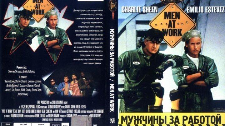боевик, комедия, криминал-Мужчины за работой.(1990).720p