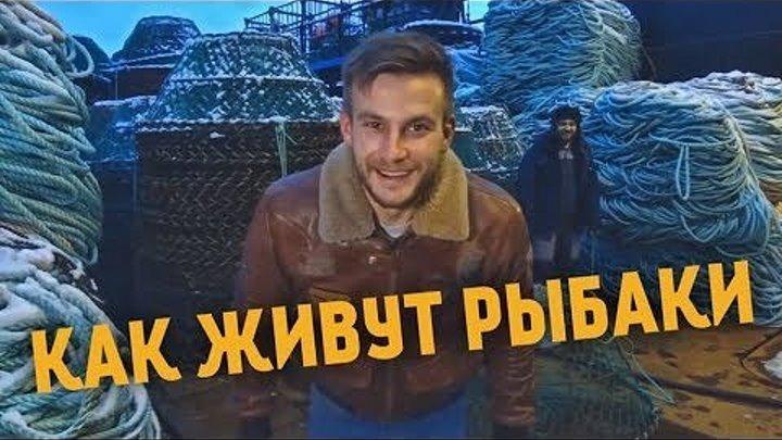 КАК ЖИВУТ РЫБАКИ: впервые репортаж с краболовного судна! Мы с Настей женимся?! Камбуз, рундук и кок