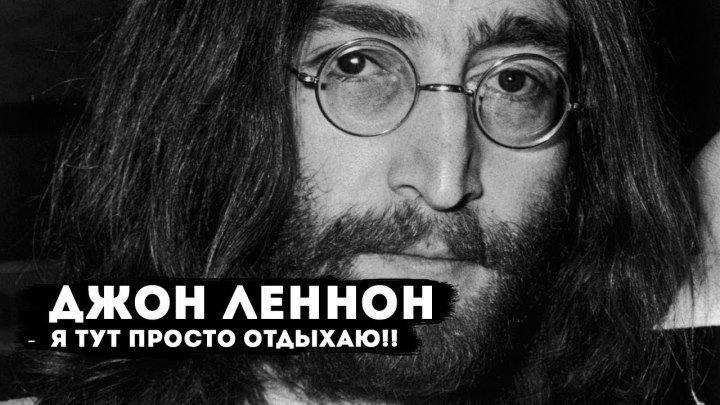 Джон Леннон - общение с душой через гипноз