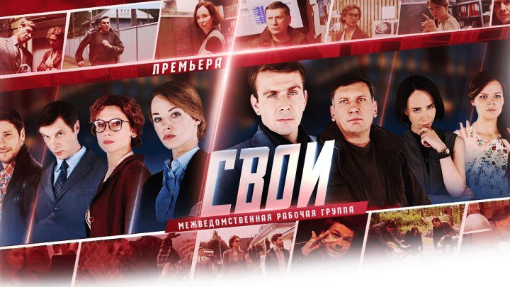 Сериал Свои 1 -4 серия_ 2017_ Детективы, Русские сериалы про полицию