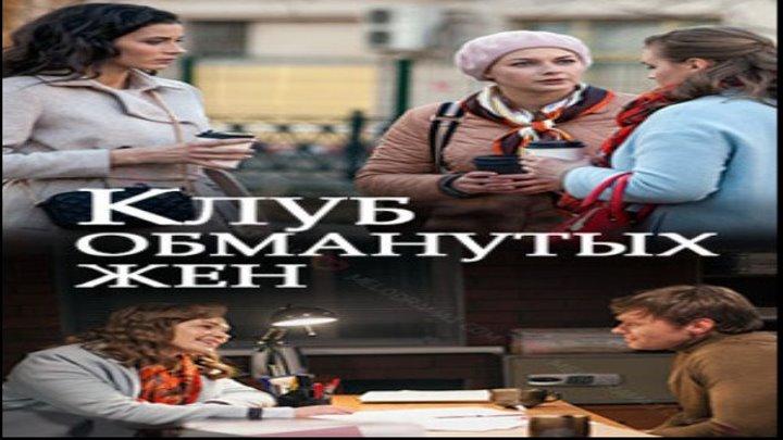 Клуб обманутых жен, 2018 год / Серия 4 из 4 (мелодрама, криминал)