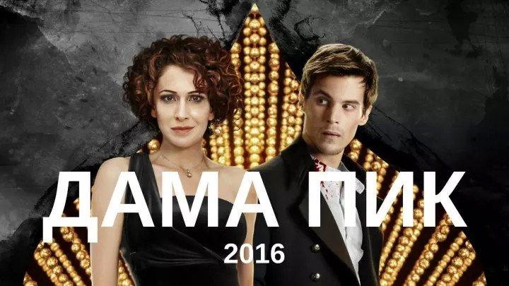 Дама Пик (2016) 1080р_ Триллеры, Наши
