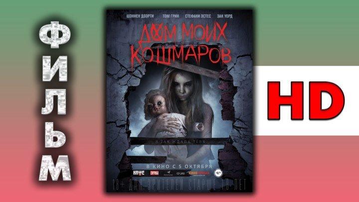 Дом моих кошмаров 2017 - смотреть фильм в HD ужастик