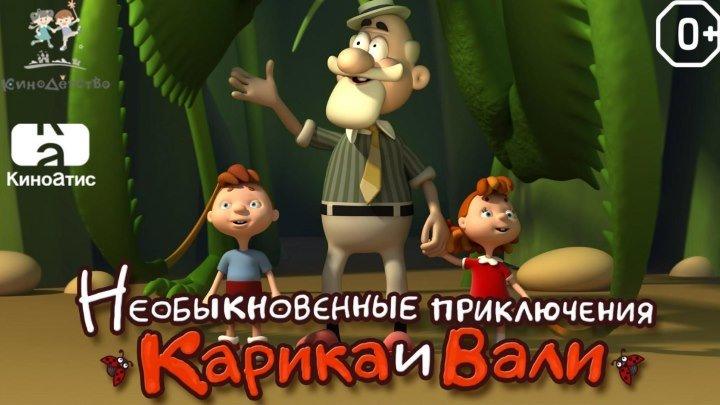 Необыкновенные приключения Карика и Вали (Россия 2005) Мультфильм _ Серия 1— 6