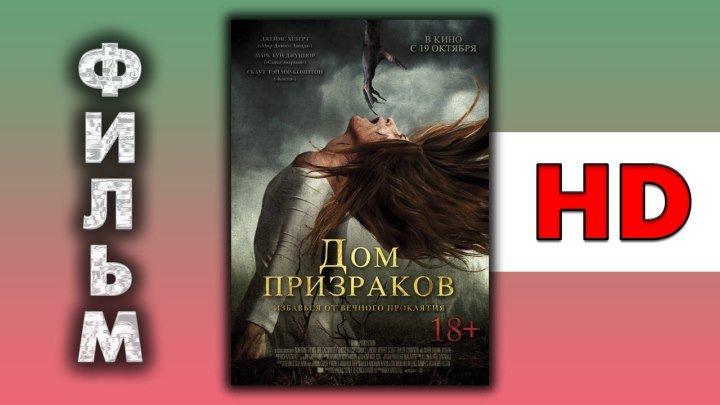 Дом призраков 2017 - фильм ужасов смотреть онлайн в HD720