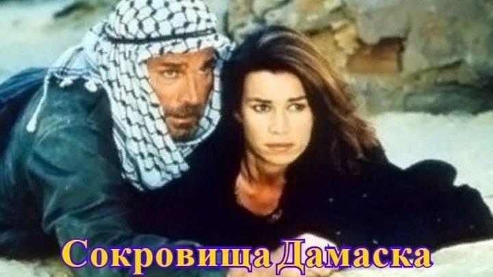 Сокровища Дамаска_ 1- 4 серия _480р_ Италия_ приключения_ замечательный сериал.