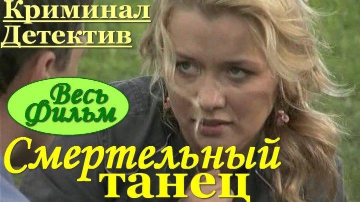 Смертельный танец Все 4 серии - Беларусь,детектив