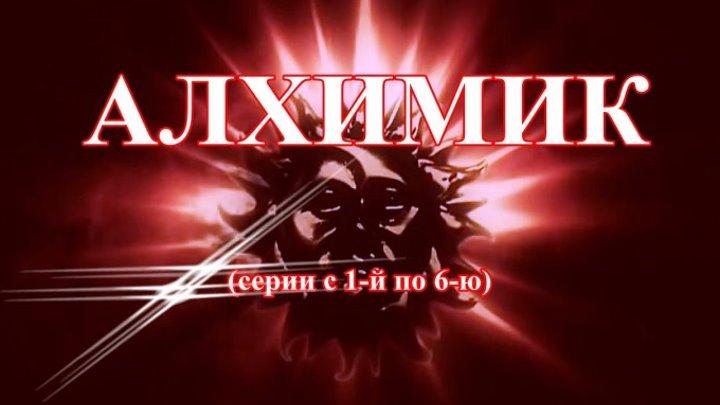 Мелодраматический сериал,с элементами мистики «АЛХИМИК»(серии 1-6)