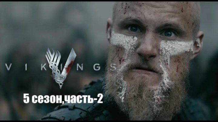 Викинги (5 сезон) — Русский трейлер (2018)