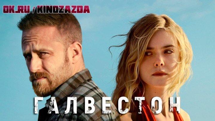 Галвестон HD (боевик, триллер, драма) 2018