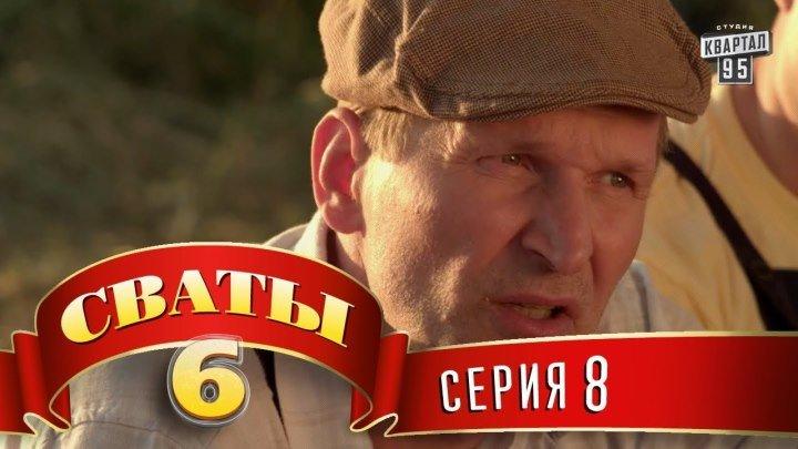 Сваты 6 (6-й сезон, 8-я серия)