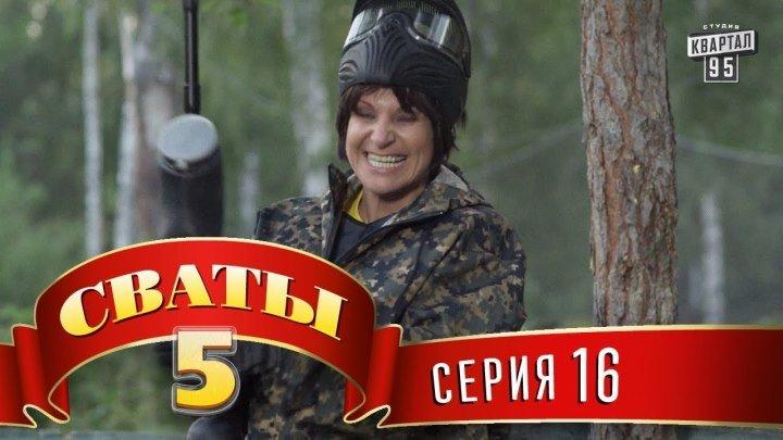 Сваты-5 (5-й сезон 16-я серия)