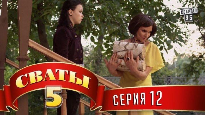 Сваты 5 (5-й сезон, 12-я серия)