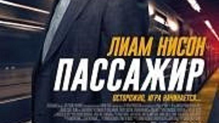 Пятый Пассажир (2018) боевик, триллер