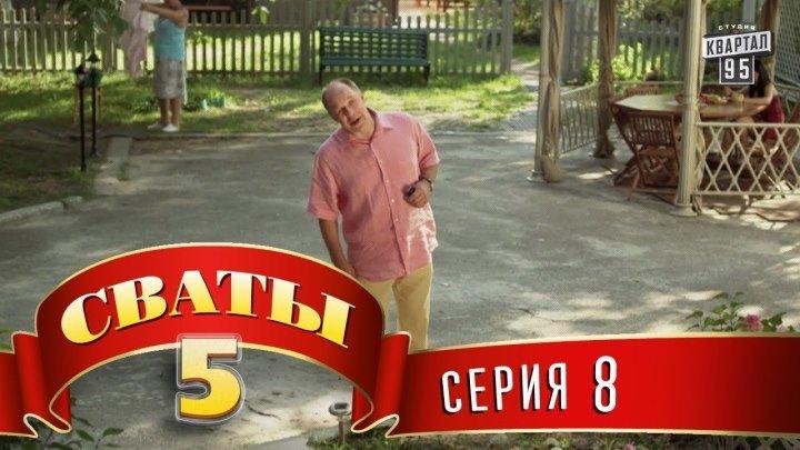 Сваты 5 (5-й сезон, 8-я серия)