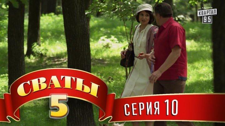 Сваты 5 (5-й сезон, 10-я серия)
