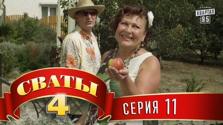 Сваты 4 (4-й сезон, 11-я серия)