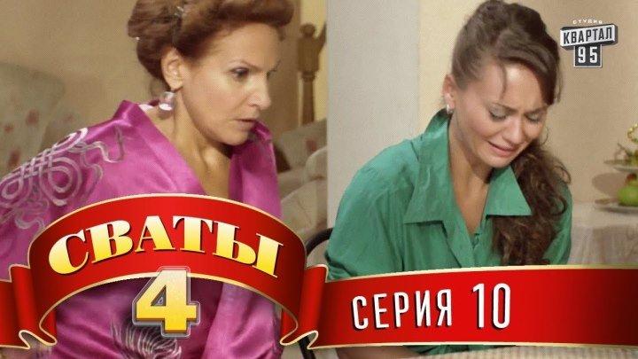 Сваты 4 (4-й сезон, 10-я серия)