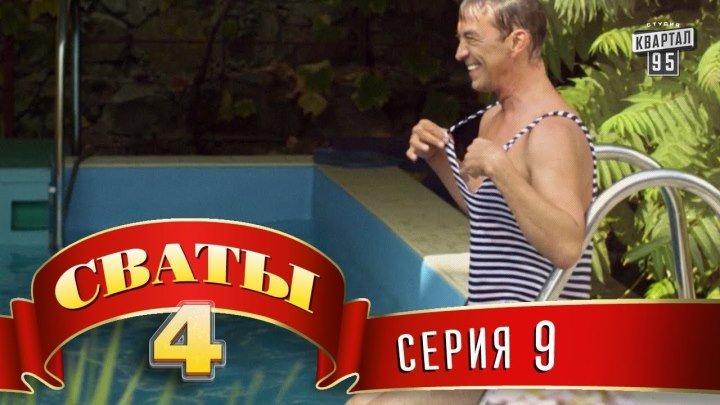 Сваты 4 (4-й сезон, 9-я серия)