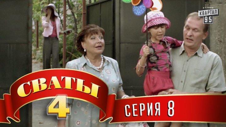 Сваты 4 (4-й сезон, 8-я серия)