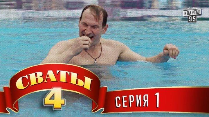 Сериал Сваты 4 (4-й сезон, 1-я серия) комедия для всей семьи