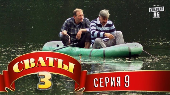 Сваты 3 (3-й сезон, 9-я серия)
