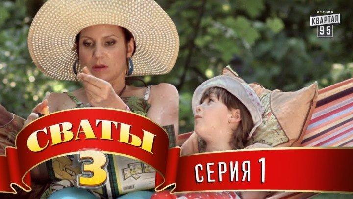 Сериал - Сваты 3 (3-й сезон, 1-я серия) ¦ Комедия для всей семьи