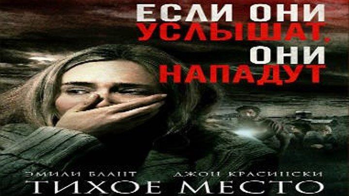 Тихое место(смотри в группе)ужасы, триллер, драма