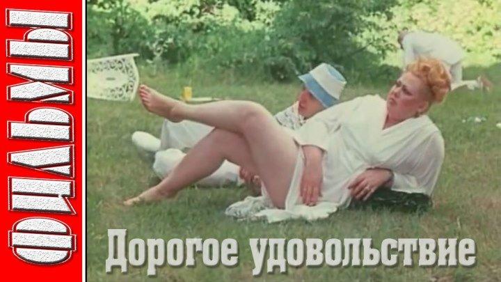Дорогое удовольствие (Комедия. 1988)