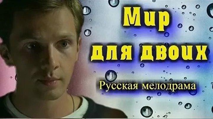 Мир для двоих (Россия 2014) HD 720p _ все 4 серии подряд_классная мелодрама