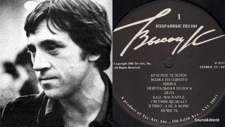 Владимир Высоцкий - Лучшие песни !!!