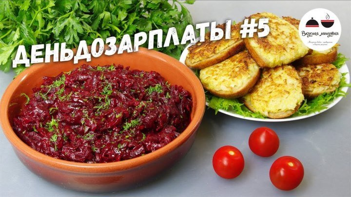 Ужин за 35 рублей #деньдозарплаты _ Экономно и вкусно!