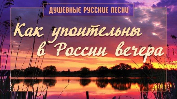 Как Упоительны в России Вечера ✿ Душевные Русские Песни